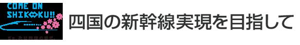 四国の新幹線実現を目指して